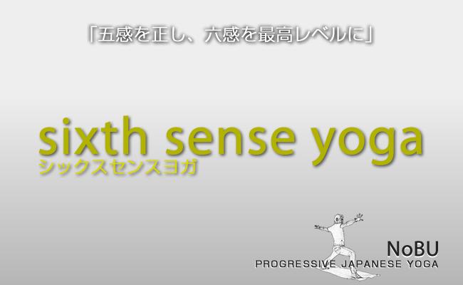 【コベヨガ神戸浜 限定】sixth sense yoga (シックスセンスヨガ) 開始記念キャンペーン!!