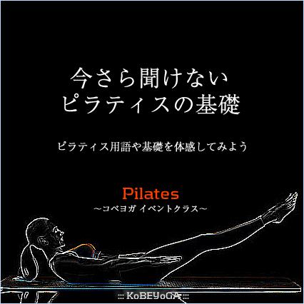 【5月度イベントクラス】今さら聞けないピラティスの基礎 STEP1 ~KoBEYoGA Event Class~