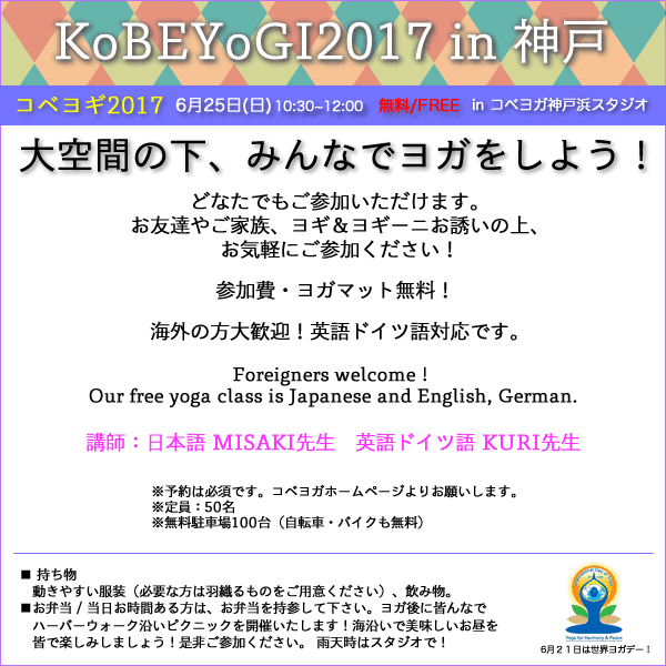 【無料】コベヨギ/KoBEYoGI 2017 in 神戸 – International Day of Yoga Event in Kobe Japan