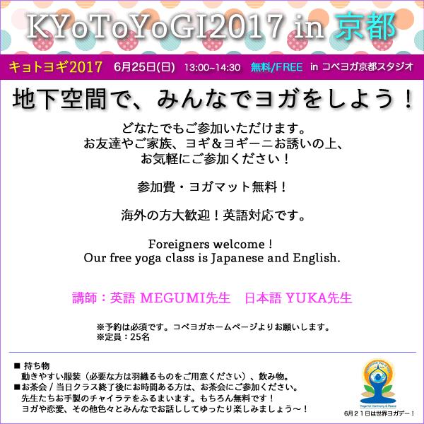 【無料】キョトヨギ/KYoToYoGI 2017 in 京都 – International Day of Yoga Event in Kobe Japan