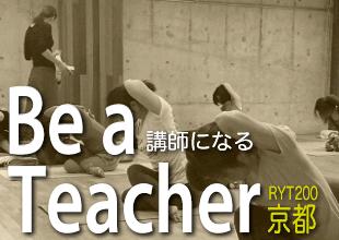 京都烏丸ヨガインストラクター養成RYT200の写真
