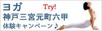 神戸三宮元町ヨガ・ピラティス体験キャンペーン