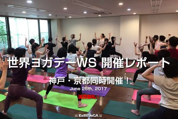 世界ヨガデー神戸京都同時開催の写真