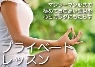 神戸三宮元町六甲・京都烏丸御池・プライベートレッスン