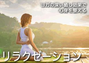 神戸三宮元町六甲・京都烏丸御池・リラクゼーションヨガ・陰ヨガ・女性のためのヨガ