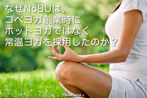 なぜNoBUは、コベヨガ創業時にホットヨガではなく常温ヨガを採用したのか?