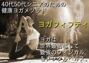 神戸三宮元町六甲・京都烏丸御池・50歳代のためのヨガ・エアリアルヨガ・空中ハンモックヨガ