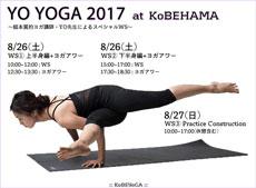 yo-yoga2017 神戸三宮元町六甲・京都烏丸御池・エアリアルヨガ・空中ハンモックヨガ