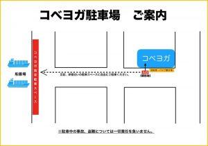 コベヨガ神戸浜スタジオの駐車場案内図・写真