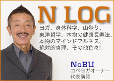 ノブスタイル・NoBU STYLE