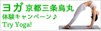 京都三条烏丸ヨガ体験キャンペーン
