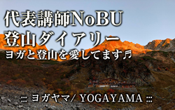 登山サークル関西神戸大阪京都