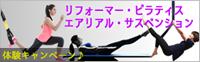 神戸三宮エアリアルヨガ・空中ハンモックヨガ・ピラティス・リフォーマー体験キャンペーン