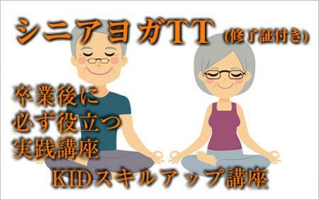 【KIDスキルアップ講座】シニアヨガ(高齢者向け)インストラクター資格コース 神戸京都