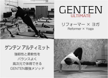 【GENTEN Ultimate / ゲンテン アルティミット】リフォーマーとヨガを組み合わせたGENTEN最強メソッド 3月より開始!