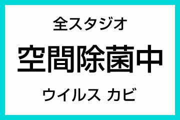 【空間除菌中】4/3更新 新型コロナウイルス対応について