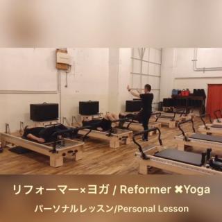 【リフォーマー×ヨガ】パーソナルレッスン映像