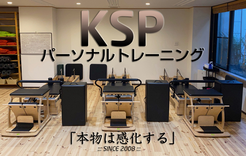 KSP神戸三宮・六甲 京都三条パーソナルトレーニング