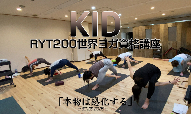 神戸 RYT200世界ヨガ資格コース【KoBEYoGA認定プログラム】全米ヨガアライアンス インストラクター養成